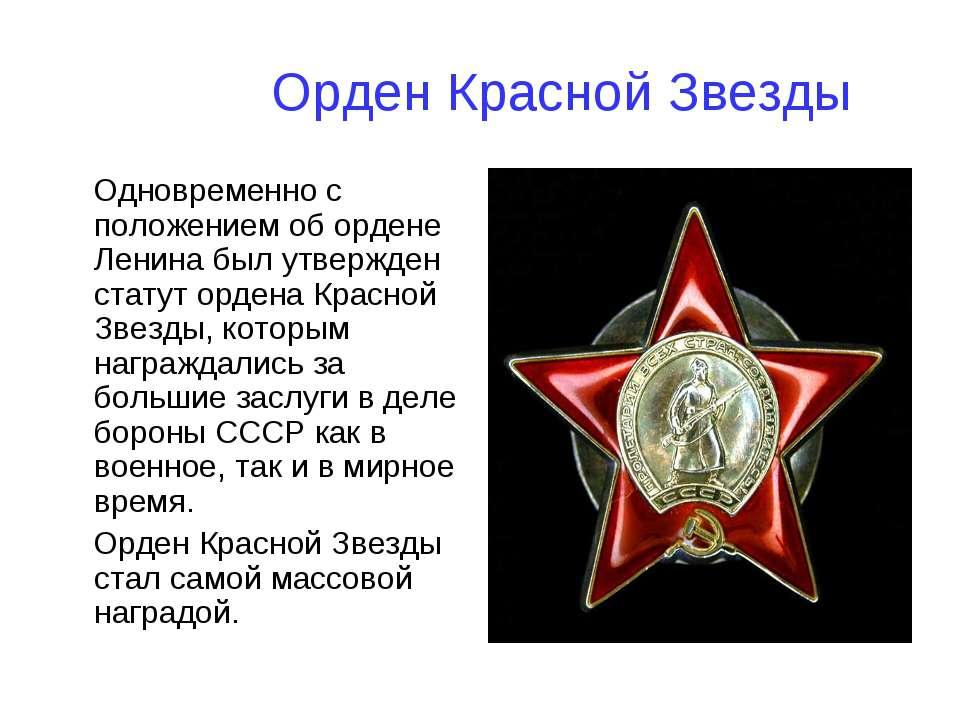 Орден Красной Звезды Одновременно с положением об ордене Ленина был утвержден...