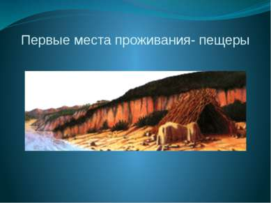Первые места проживания- пещеры