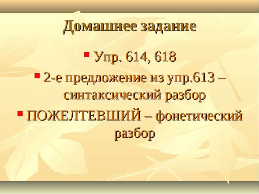 Домашнее задание Упр. 614, 618 2-е предложение из упр.613 – синтаксический ра...