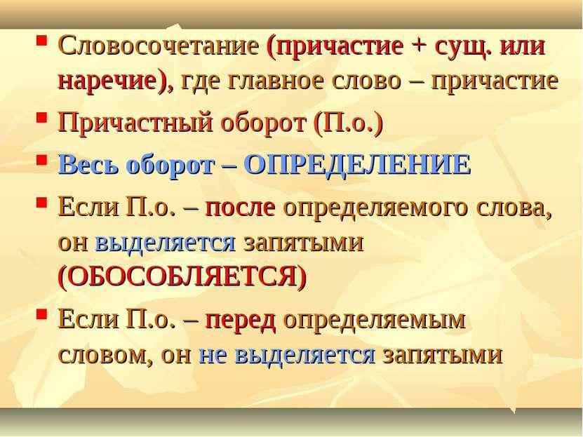 Словосочетание (причастие + сущ. или наречие), где главное слово – причастие ...