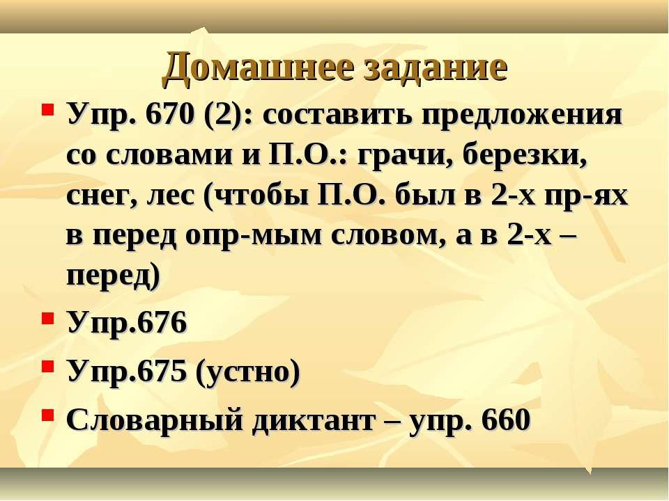 Домашнее задание Упр. 670 (2): составить предложения со словами и П.О.: грачи...