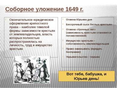 Соборное уложение 1649 г. Окончательное юридическое оформление крепостного пр...