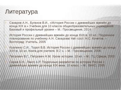 Литература Сахаров А.Н., Буганов В.И., «История России с древнейших времён до...