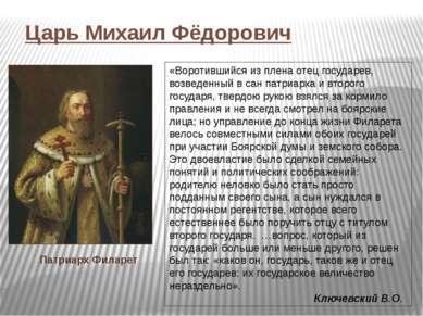 Царь Михаил Фёдорович «Воротившийся из плена отец государев, возведенный в са...