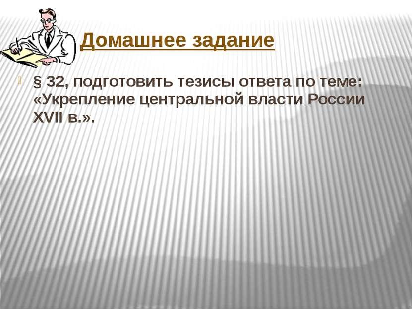 Домашнее задание §32, подготовить тезисы ответа по теме: «Укрепление централ...