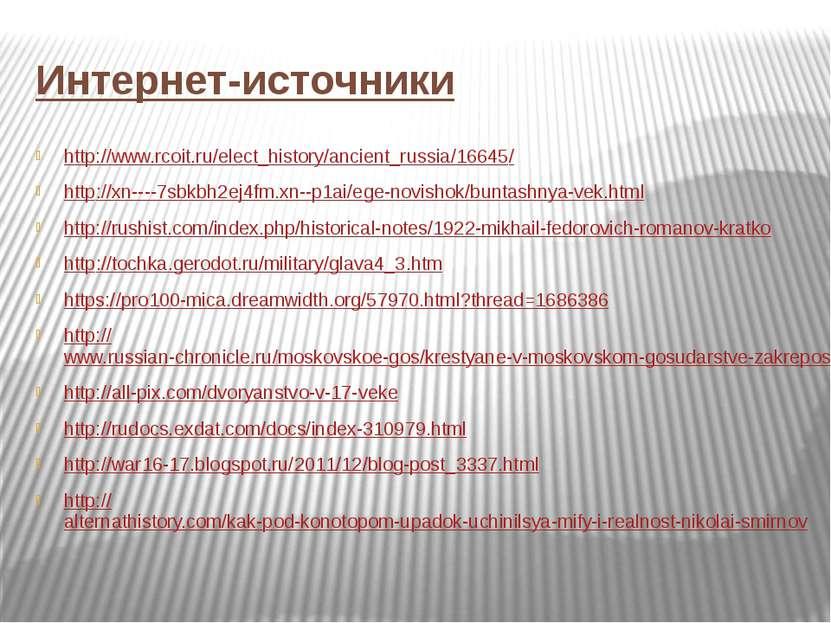 Интернет-источники http://www.rcoit.ru/elect_history/ancient_russia/16645/ ht...