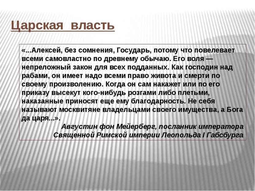 Царская власть «...Алексей, без сомнения, Государь, потому что повелевает все...