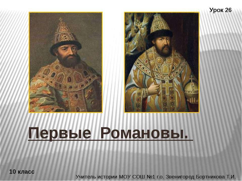 besplatno-sochinenie-prezentatsiya-urokov-istorii-rossii-10-klass