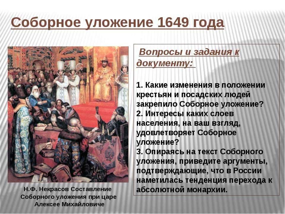 Соборное уложение 1649 года Вопросы и задания к документу: 1.Какие изменен...