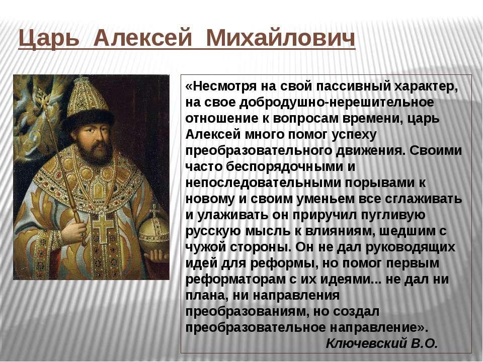 Царь Алексей Михайлович «Несмотря на свой пассивный характер, на свое доброду...