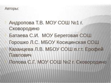 Авторы: Андропова Т.В. МОУ СОШ №1 г. Сковородино Батаева С.И. МОУ Береговая С...