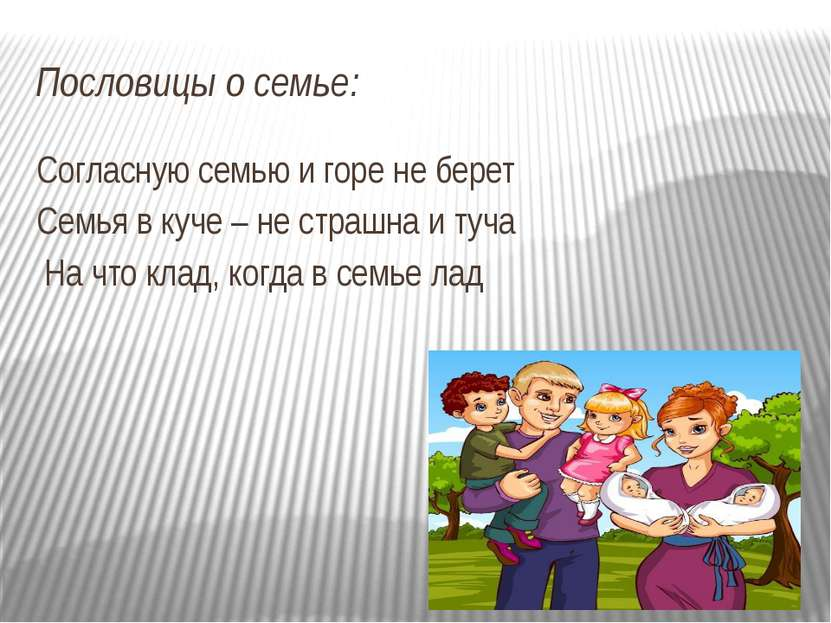 Пословицы о семье: Согласную семью и горе не берет Семья в куче – не страшна ...