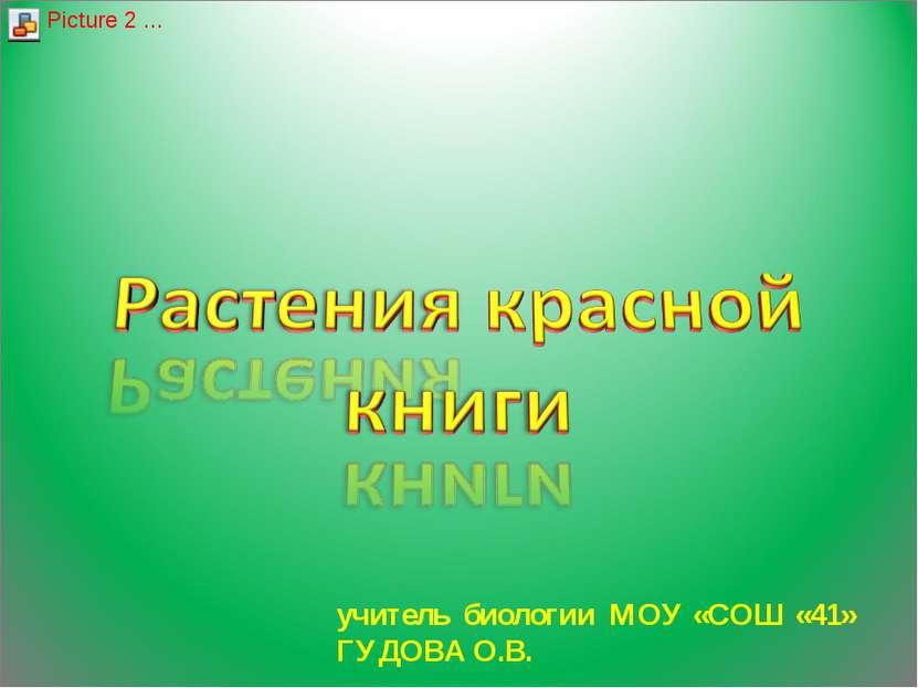 учитель биологии МОУ «СОШ «41» ГУДОВА О.В.