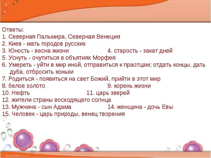 Ответы: 1. Северная Пальмира, Северная Венеция 2. Киев - мать городов русских...