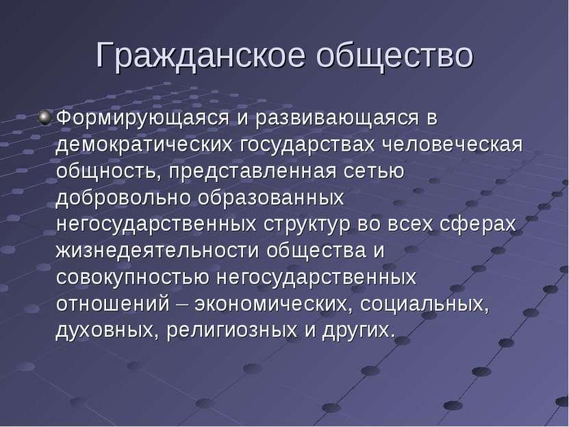 Гражданское общество Формирующаяся и развивающаяся в демократических государс...