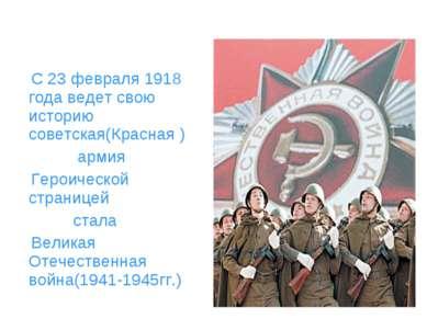 С 23 февраля 1918 года ведет свою историю советская(Красная ) армия Героическ...