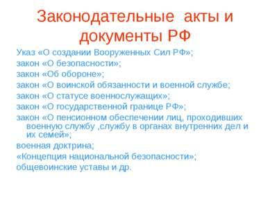 Законодательные акты и документы РФ Указ «О создании Вооруженных Сил РФ»; зак...