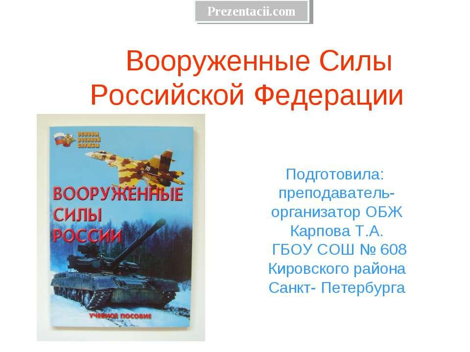 Вооруженные Силы Российской Федерации Подготовила: преподаватель- организатор...
