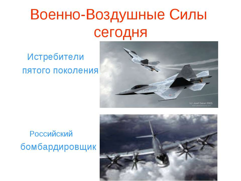 Военно-Воздушные Силы сегодня Истребители пятого поколения Российский бомбард...