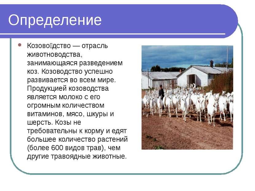 Определение Козово дство — отрасль животноводства, занимающаяся разведением к...