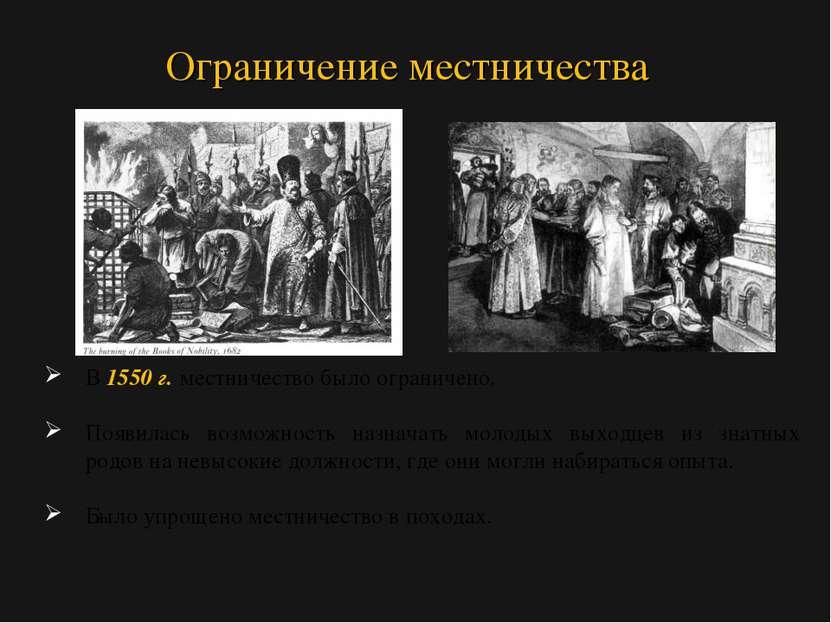 В 1550 г. местничество было ограничено. Появилась возможность назначать молод...