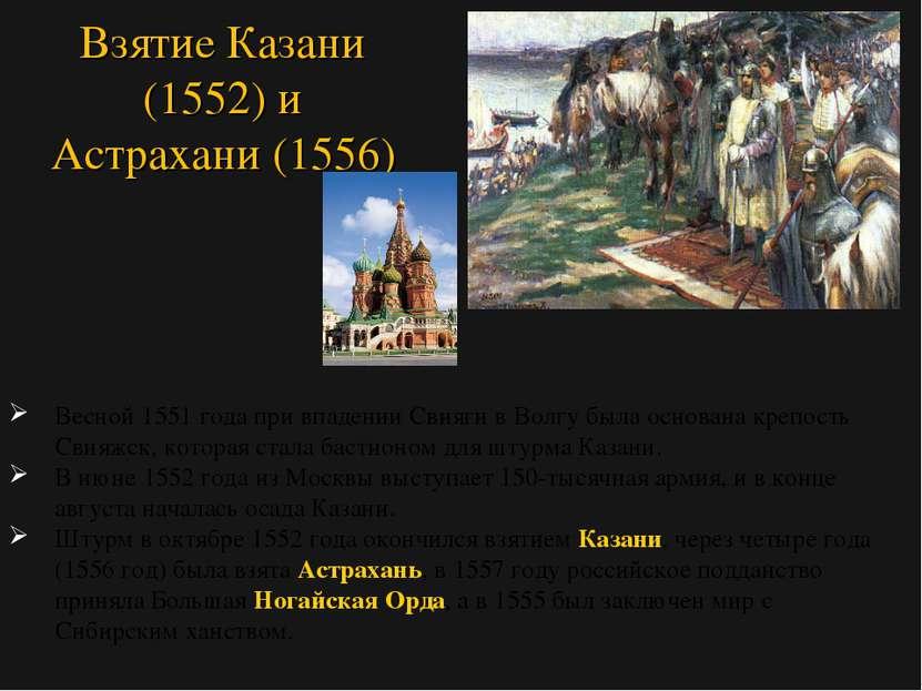 Весной 1551 года при впадении Свияги в Волгу была основана крепость Свияжск, ...