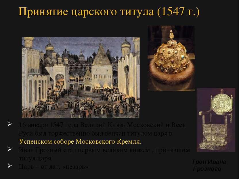 16 января 1547 года Великий Князь Московский и Всея Руси был торжественно был...