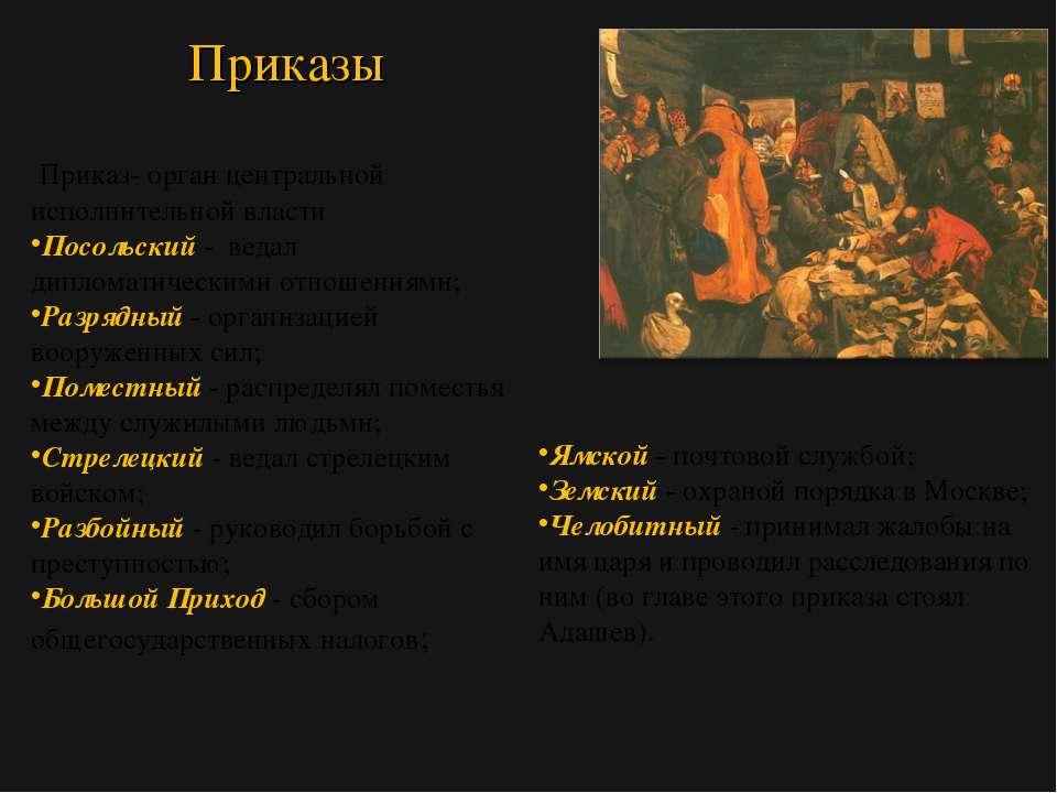 Приказ- орган центральной исполнительной власти Посольский - ведал дипломатич...