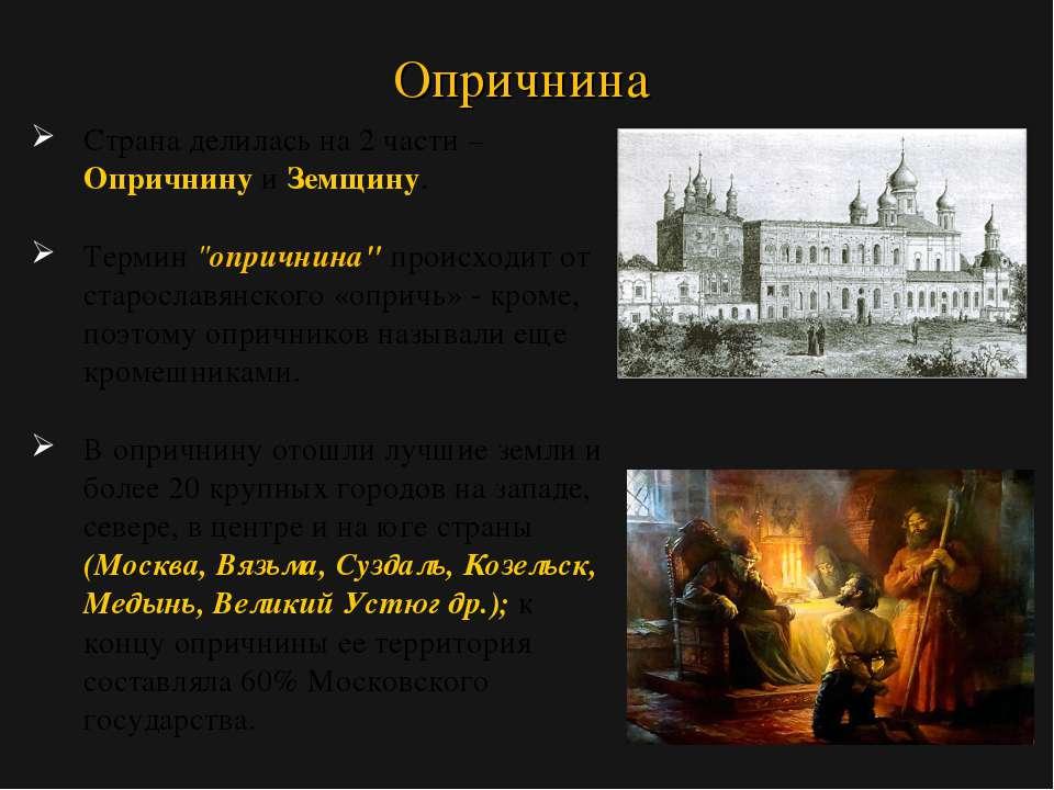 """Страна делилась на 2 части – Опричнину и Земщину. Термин """"опричнина"""" происход..."""