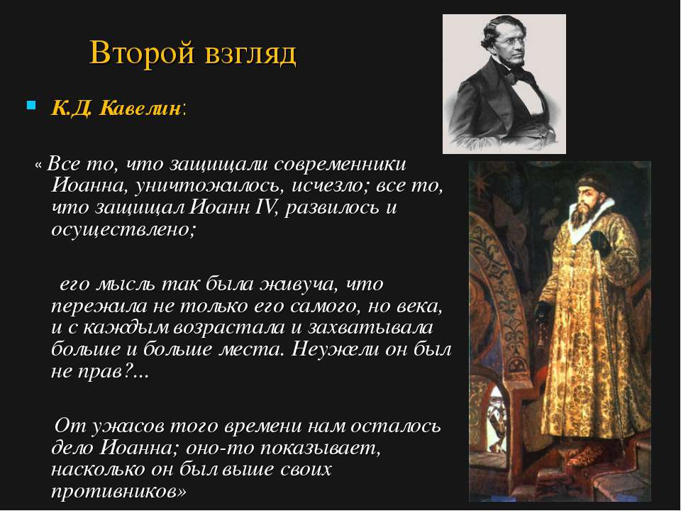 Второй взгляд К.Д. Кавелин: « Все то, что защищали современники Иоанна, уничт...