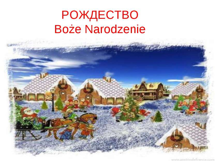 РОЖДЕСТВО Boże Narodzenie