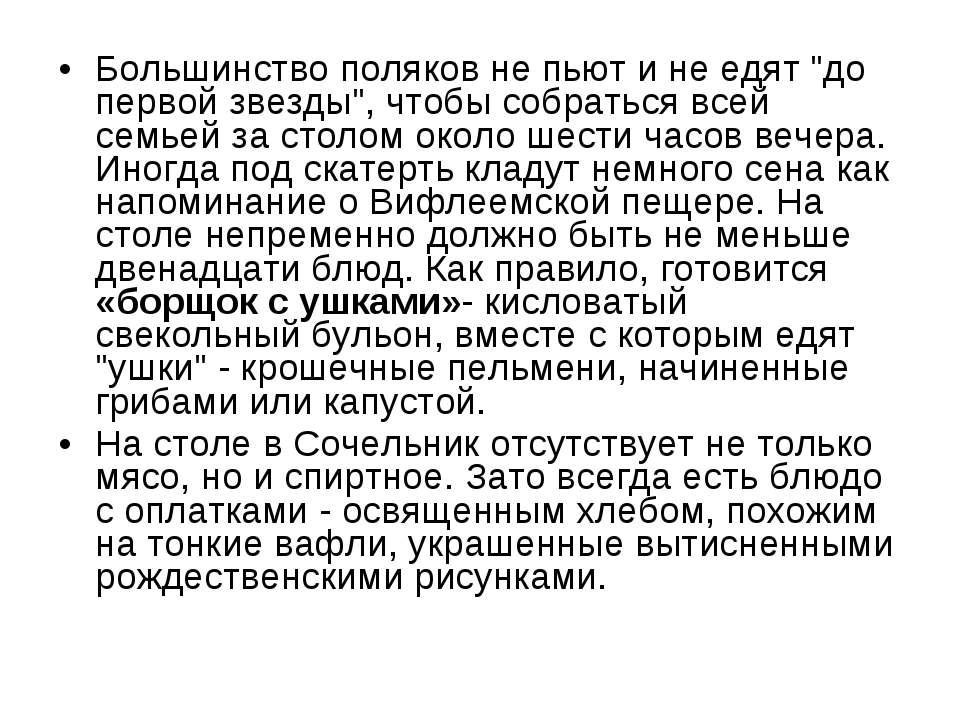 """Большинство поляков не пьют и не едят """"до первой звезды"""", чтобы собраться все..."""