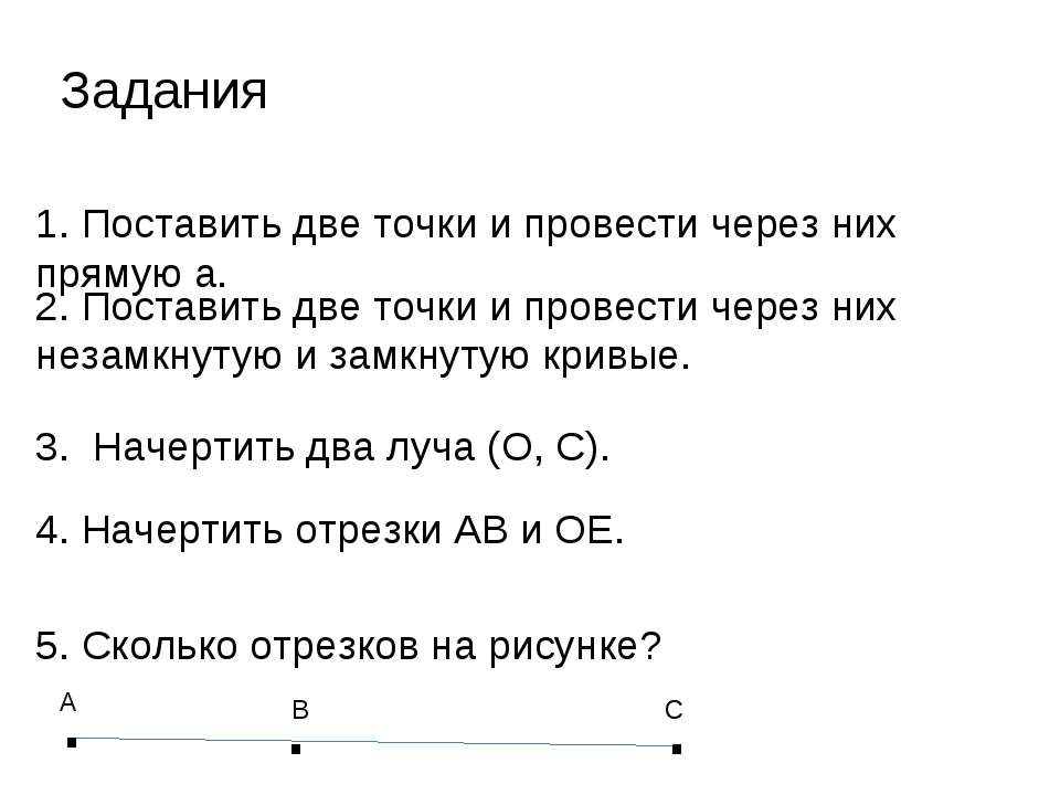 Задания 1. Поставить две точки и провести через них прямую а. 2. Поставить дв...