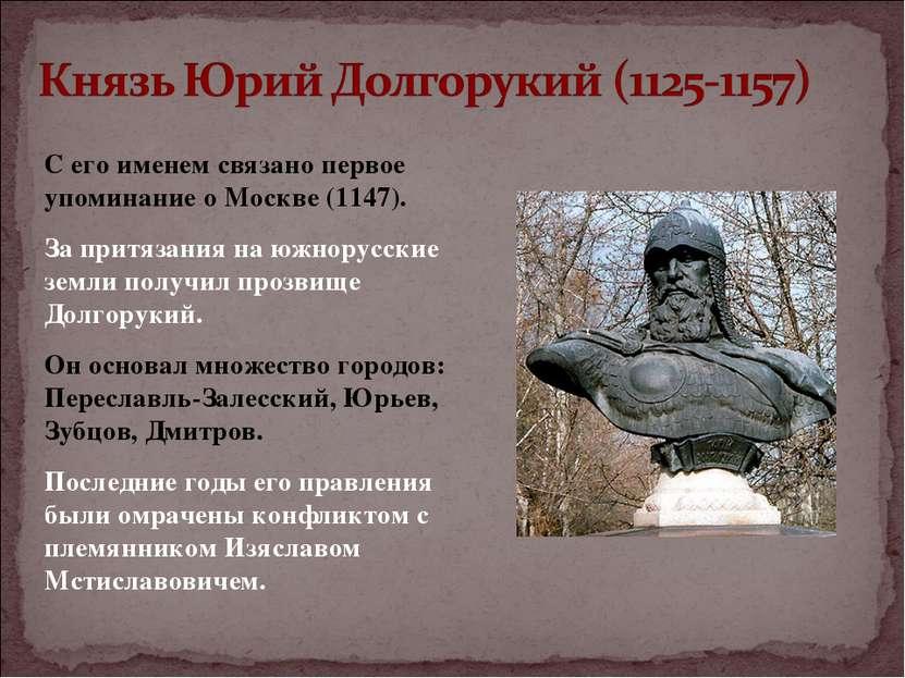 С его именем связано первое упоминание о Москве (1147). За притязания на южно...