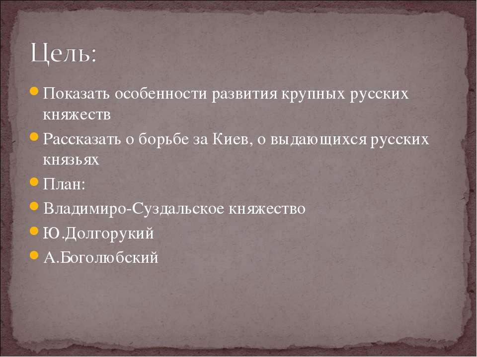 Показать особенности развития крупных русских княжеств Рассказать о борьбе за...