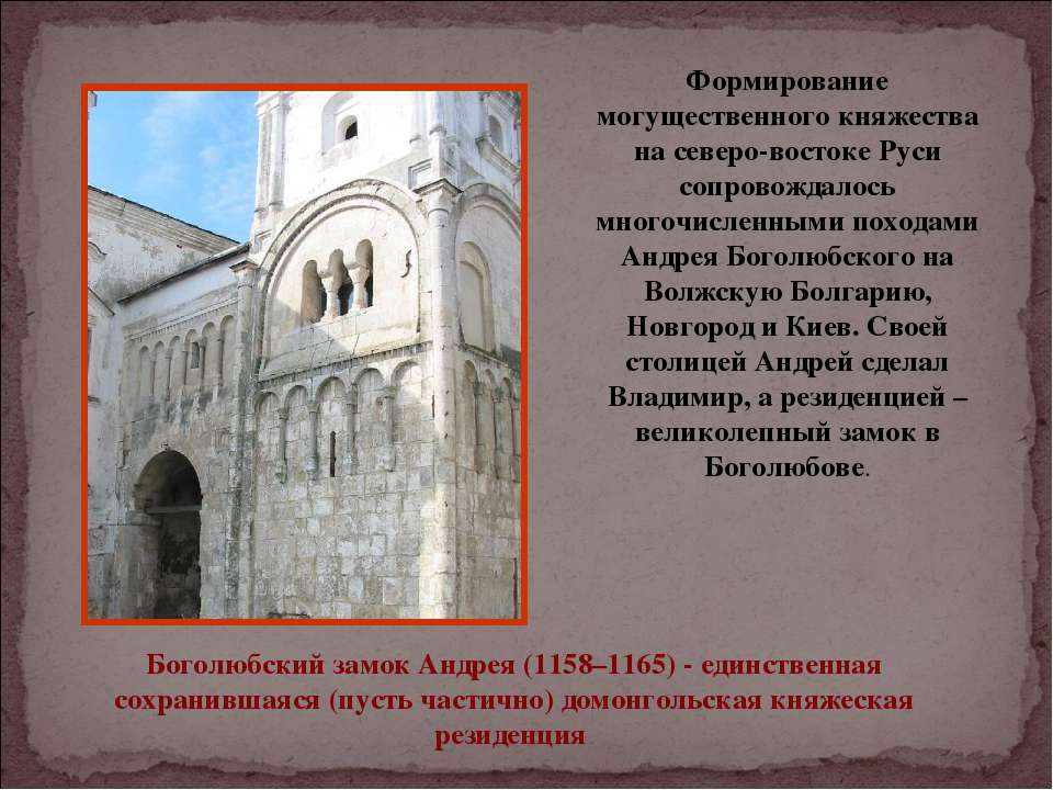 Боголюбский замок Андрея (1158–1165) - единственная сохранившаяся (пусть част...