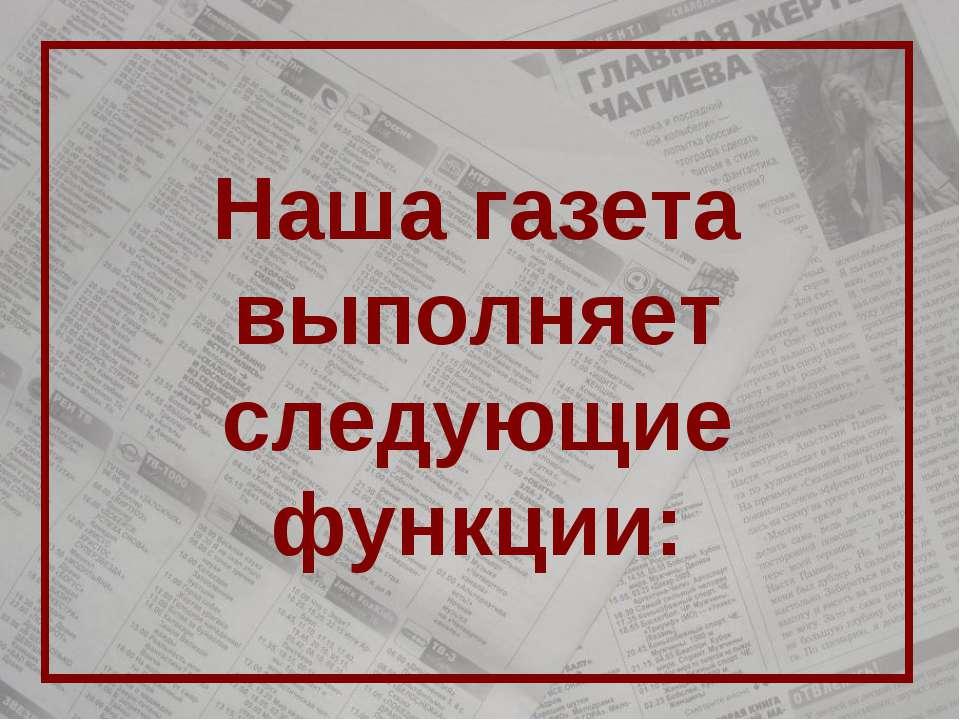 Наша газета выполняет следующие функции: