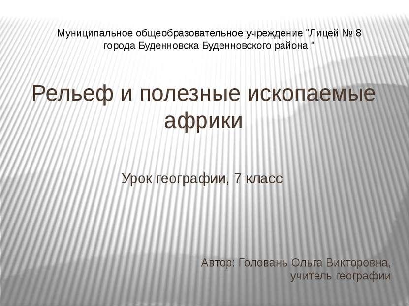 Рельеф и полезные ископаемые африки Урок географии, 7 класс Автор: Головань О...