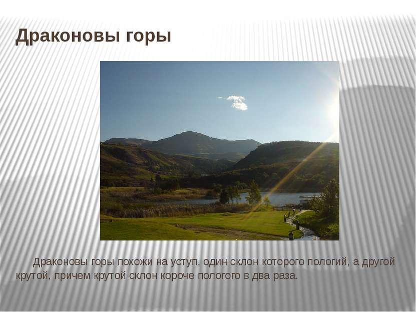 Драконовы горы Драконовы горы похожи на уступ, один склон которого пологий, а...