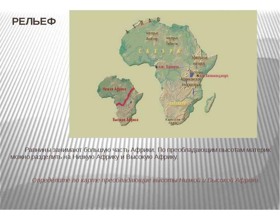 РЕЛЬЕФ Равнины занимают большую часть Африки. По преобладающим высотам матери...