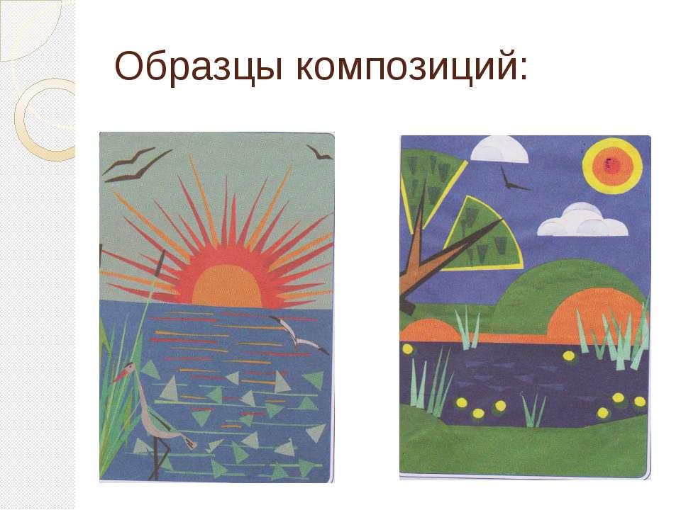 Образцы композиций: