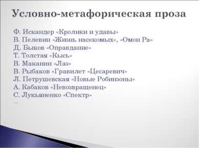 Ф. Искандер «Кролики и удавы» В. Пелевин «Жизнь насекомых», «Омон Ра» Д. Быко...