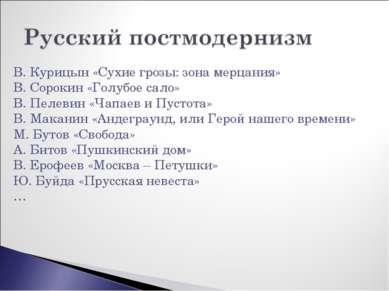 В. Курицын «Сухие грозы: зона мерцания» В. Сорокин «Голубое сало» В. Пелевин ...