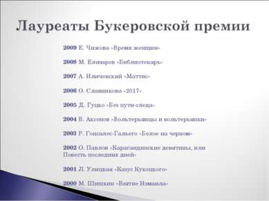 2009 Е. Чижова «Время женщин» 2008 М. Елизаров «Библиотекарь» 2007 А. Иличевс...