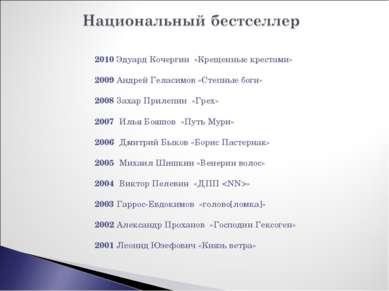 2010 Эдуард Кочергин «Крещенные крестами» 2009 Андрей Геласимов «Степные боги...