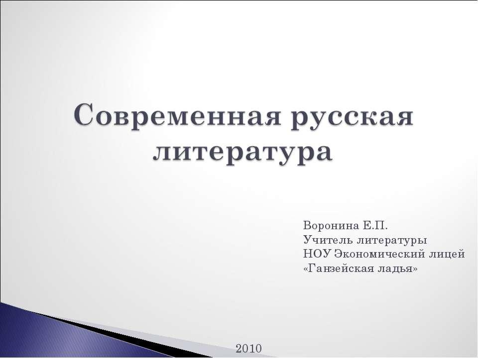 Воронина Е.П. Учитель литературы НОУ Экономический лицей «Ганзейская ладья» 2010