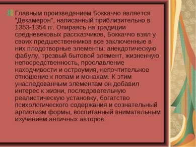 """Главным произведением Боккаччо является """"Декамерон"""", написанный приблизительн..."""