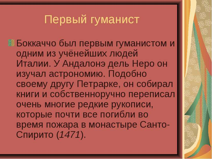 Первый гуманист Боккаччо был первым гуманистом и одним из учёнейших людей Ита...