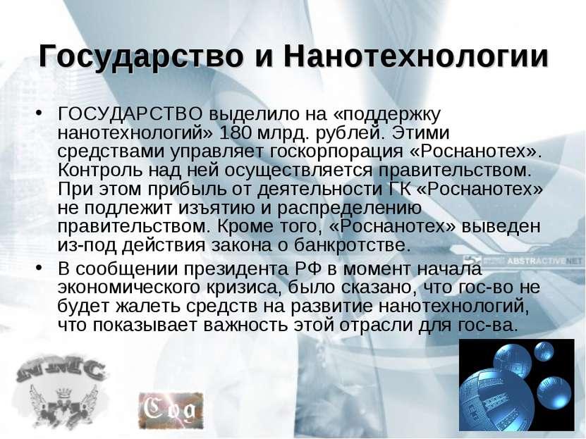 Государство и Нанотехнологии ГОСУДАРСТВО выделило на «поддержку нанотехнологи...