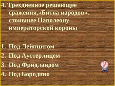 4. Трехдневное решающее сражения,»Битва народов», стоившее Наполеону императо...